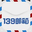 139邮箱助手