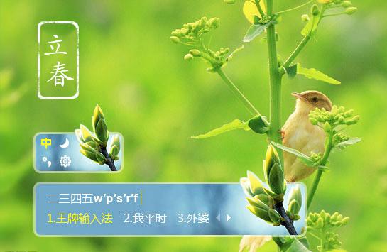 二十四节气·立春