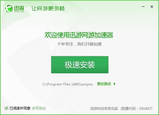 迅游网游加速器 2014 V3.9300.22830