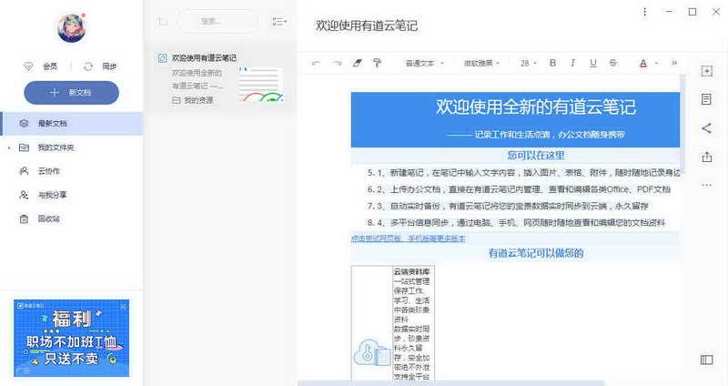郑州快三奖金规则_花少钱中大奖22270.COM-_有道云笔记(原有道笔记)下载