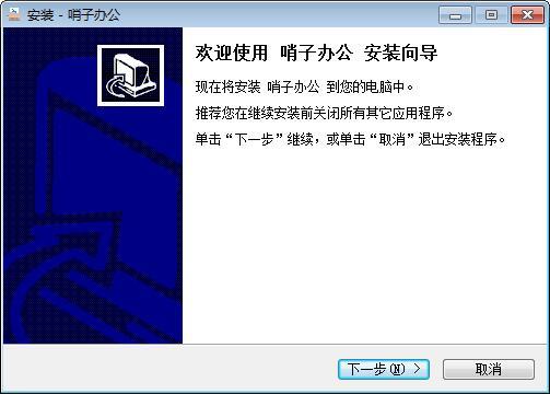 哨子办公软件下载