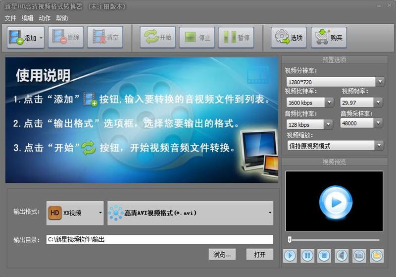 新星HD高清视频格式转换器下载
