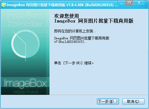 ImageBox网页图片批量下载下载