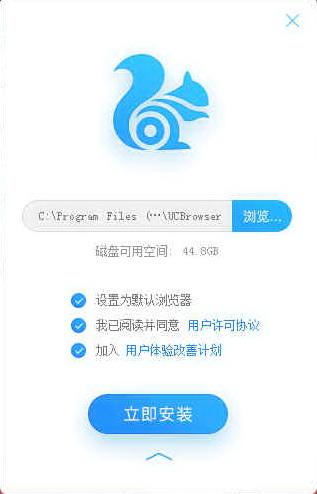 UC浏览器电脑版下载