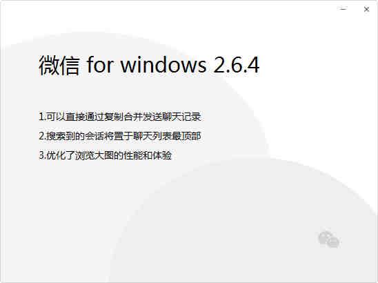 微信 for Windows(微信电脑版)下载