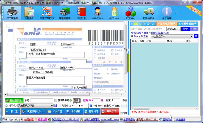 好用快递单打印软件钱柜娱乐