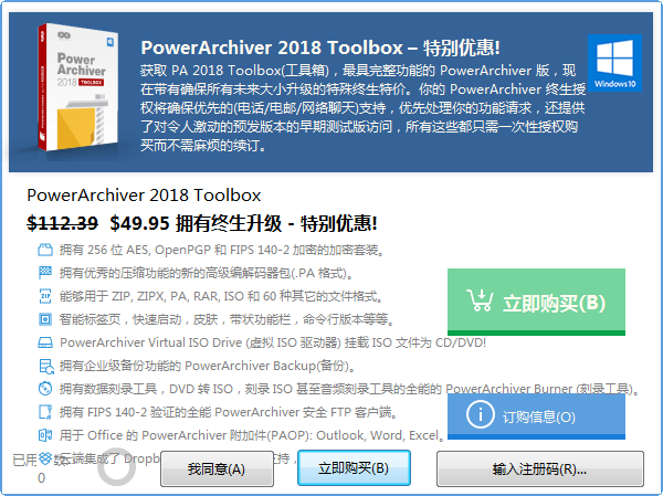 PowerArchiver 2019(ѹËõ¹¤¾ß)ÏÂÔØ