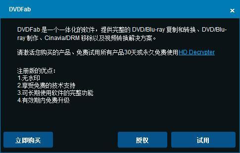 DVDFab(光盘复制工具) V11.0.2.3
