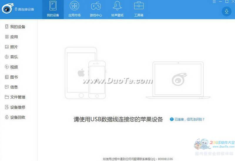 iTools 4 (苹果设备管理工具)下载