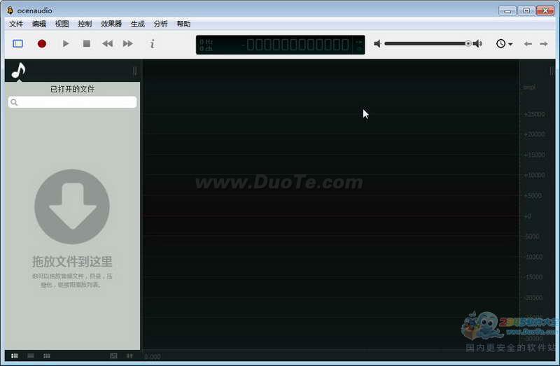 Ocenaudio(免费音频编辑器)下载
