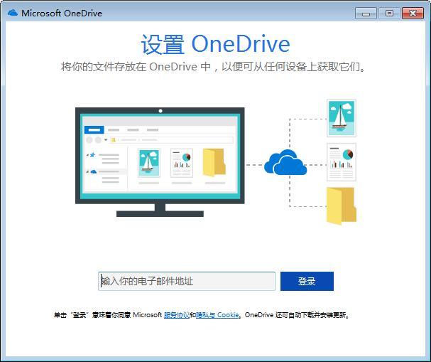 OneDrive下载
