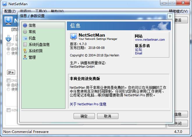NetSetMan(IP切换) V4.7.0