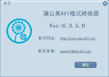 蒲公英AVI格式转换器下载