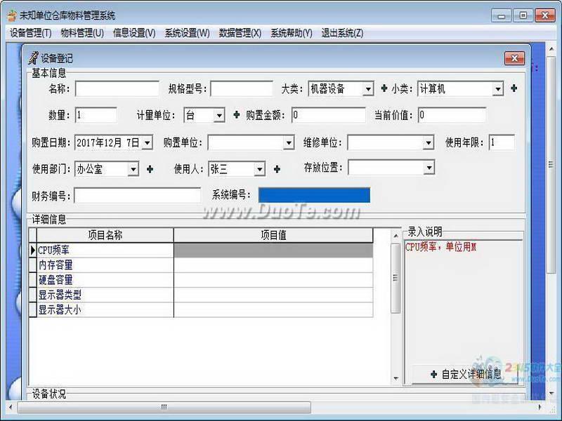 仓库物料管理系统下载