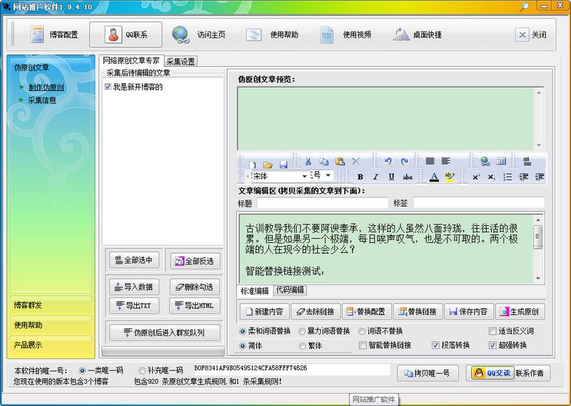 石青网站推广软件下载