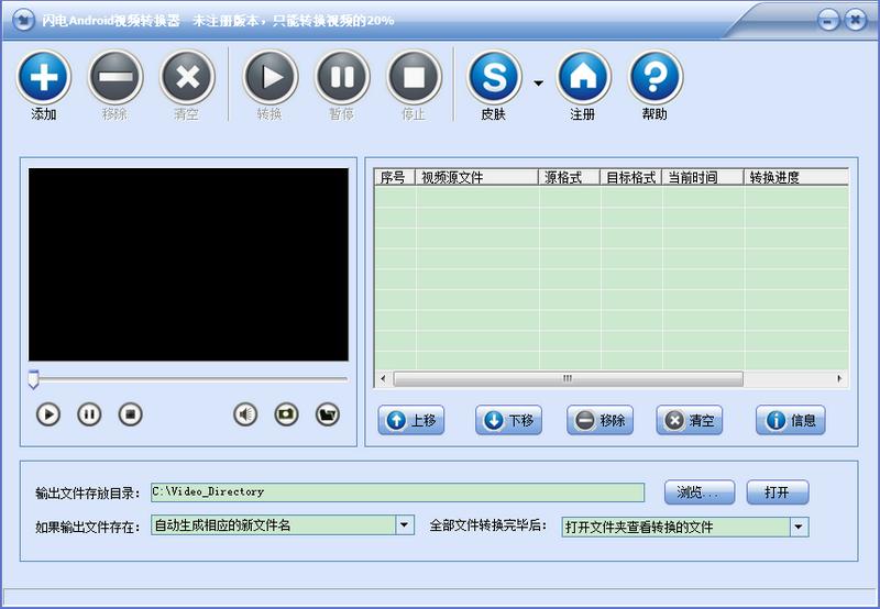 闪电Android视频转换器下载