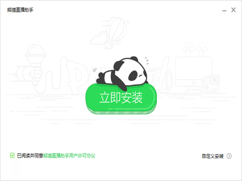熊猫TV直播助手下载