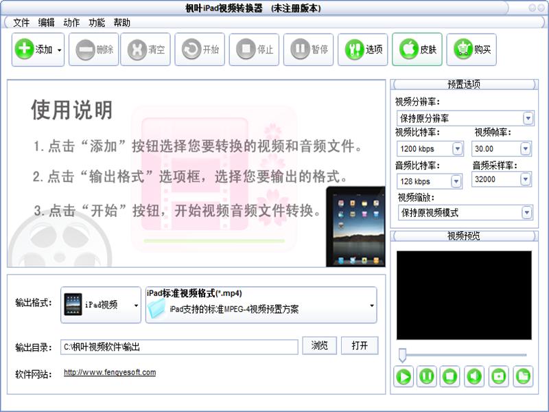 枫叶iPad视频转换器钱柜娱乐