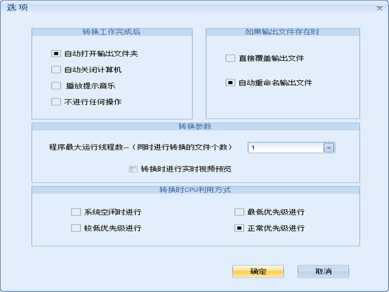 枫叶WMV视频格式转换器下载