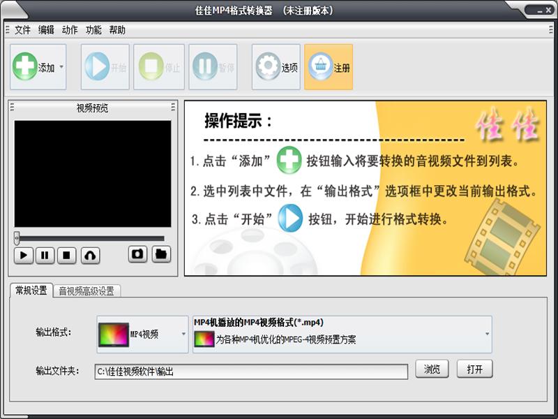 佳佳MP4格式转换器下载
