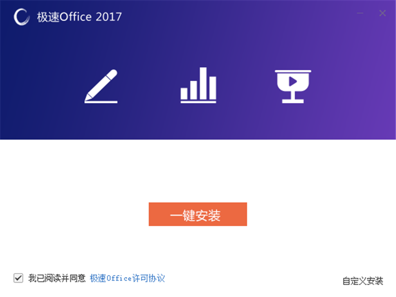 极速Office下载
