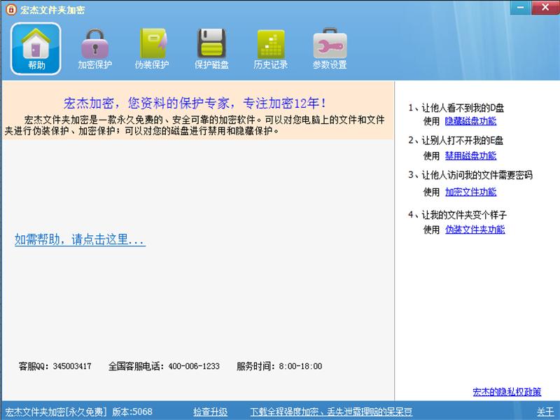 宏杰文件夹加密 V5.1.6.6