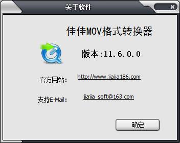 佳佳MOV格式转换器下载