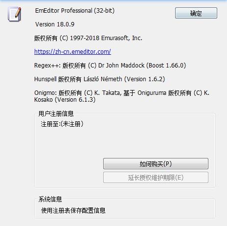 EmEditor 便携版下载