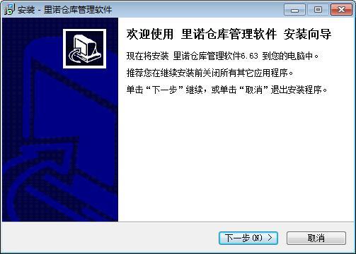 里诺仓库管理软件下载