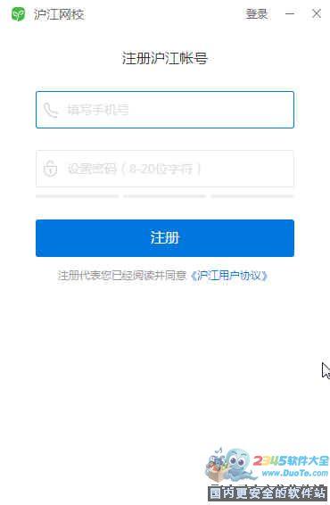 沪江网校电脑版下载