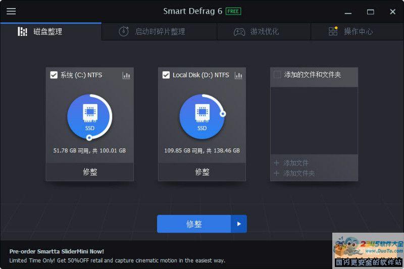 Smart Defrag(碎片整理)下载
