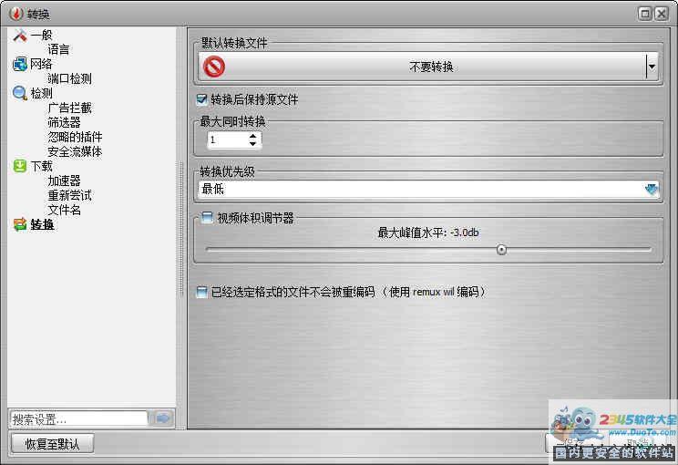 VSO Downloader(视频下载器)下载