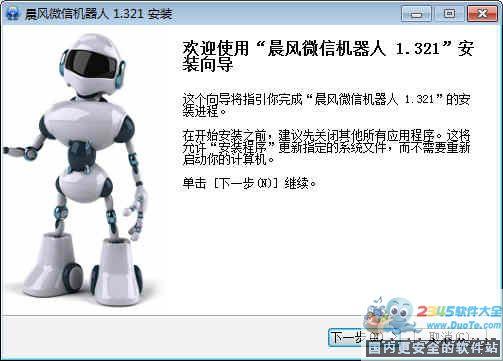 晨风微信机器人下载
