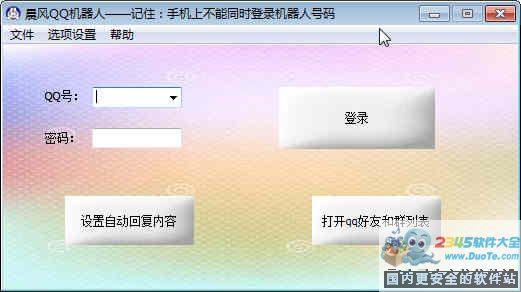 晨风QQ聊天机器人下载