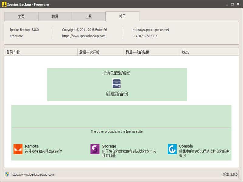 Iperius Backup£¨数据备份软件£©下载