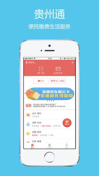 贵州通在线iPhone版免费下载_贵州通在线app