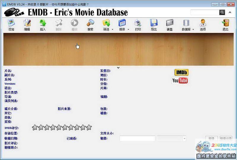 EMDB(DVD收藏归类工具)下载