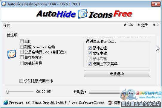 AutoHideDesktopIcons(图标隐藏)下载