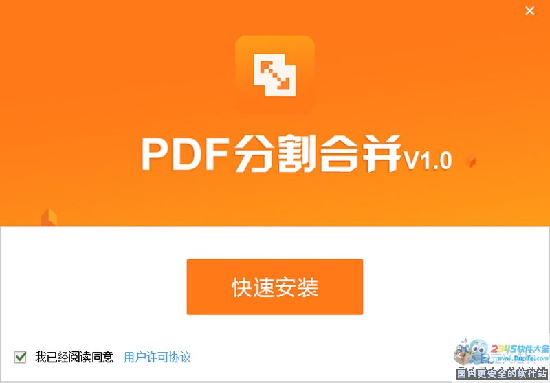 PDF貓分割合并下載