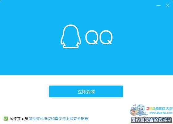 騰訊QQ 2016下載