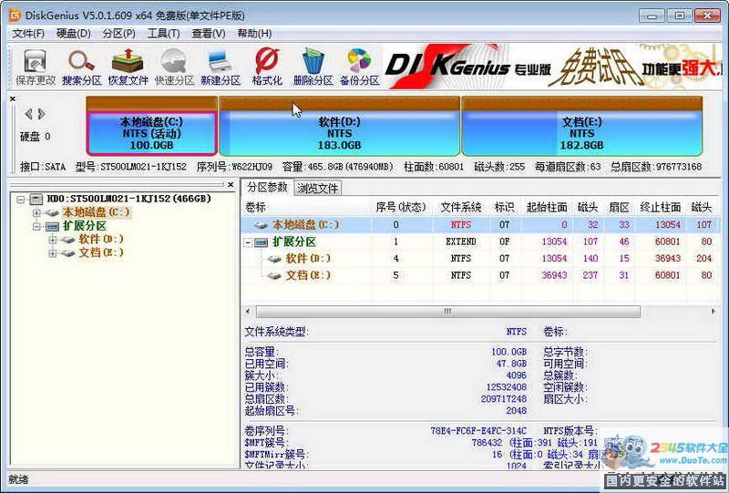 DiskGenius(硬盘修复工具) 64位下载