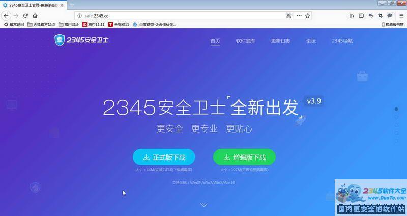 Portable Firefox (火狐浏览器)下载