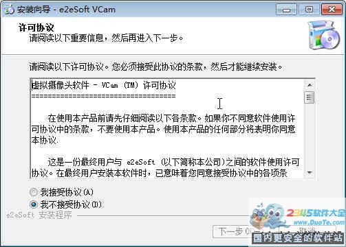 VCam 虚拟摄像头下载