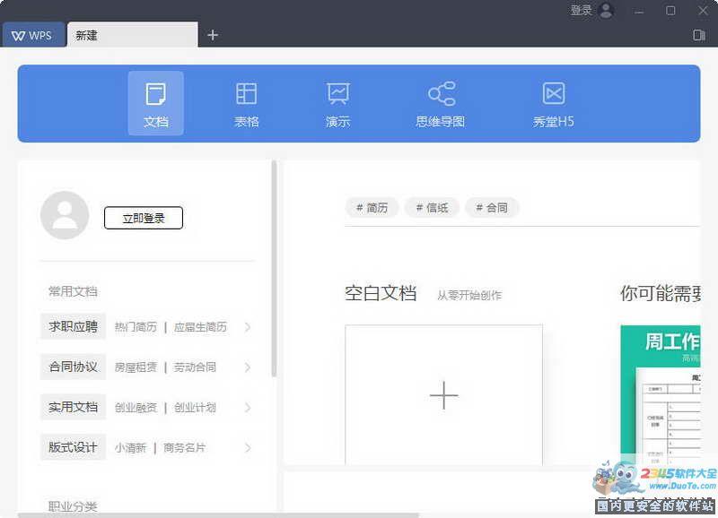 Word 2007 簡體中文版(WPS)下載
