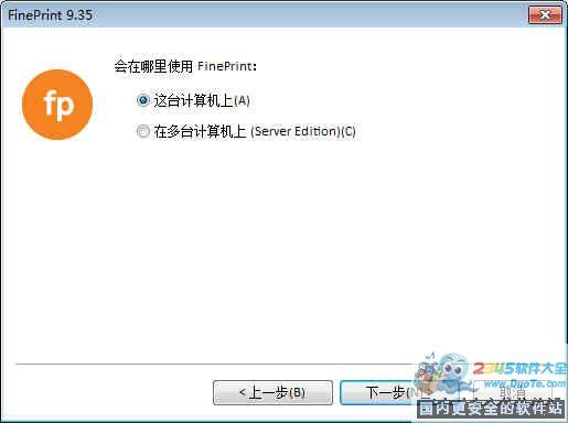 FinePrint(超级虚拟打印机) V9.36