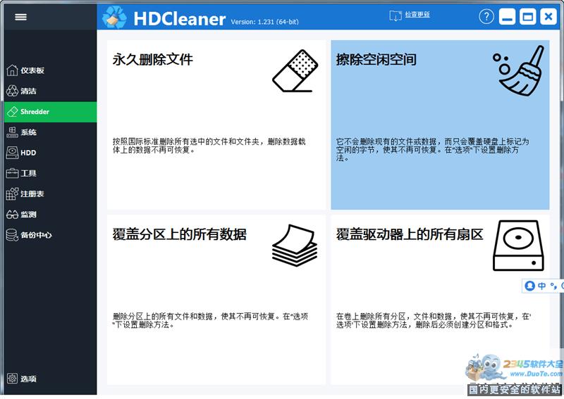 HDCleaner����