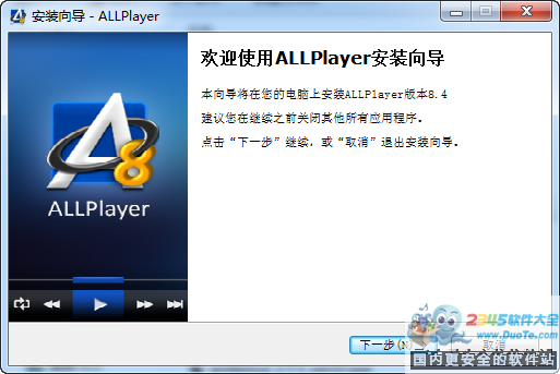 AllPlayer下载