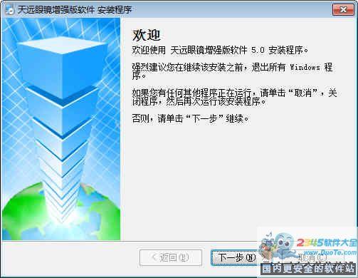天远眼镜管理软件下载