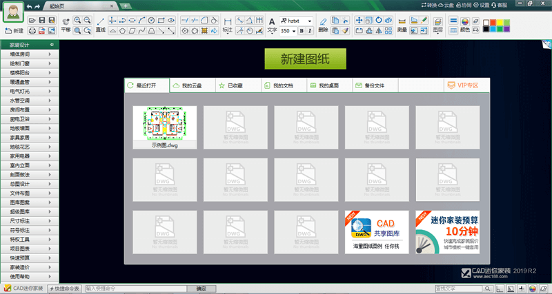 CAD迷你看图青海快三单双_青海快三最新--少花钱中大奖-件 正式版下载