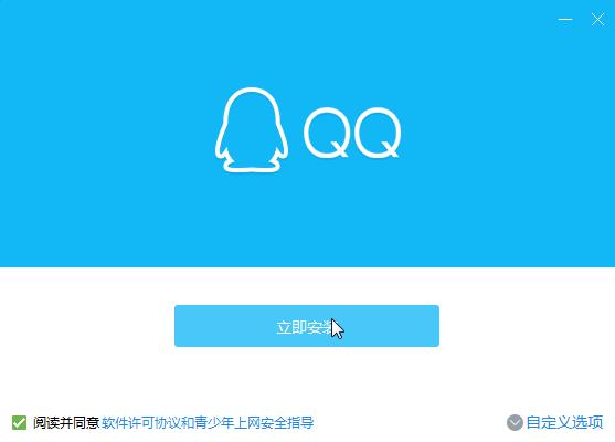 腾讯QQ 2016 正式版下载